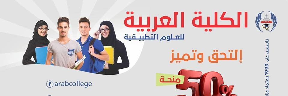 Arab College of Applied Sciences's official Twitter account
