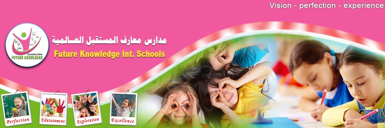 افضل مدارس اولاد ابتدائي شرق الرياض