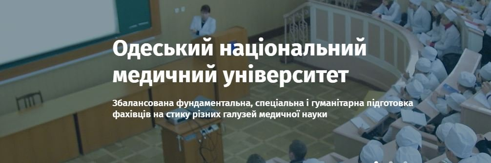 Odessa National Medical University's official Twitter account