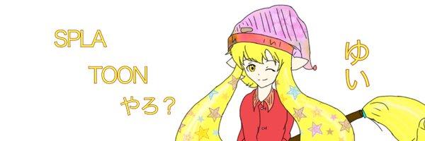 スプラトゥーンプレイヤー suguru_0212_YUI ヘッダー