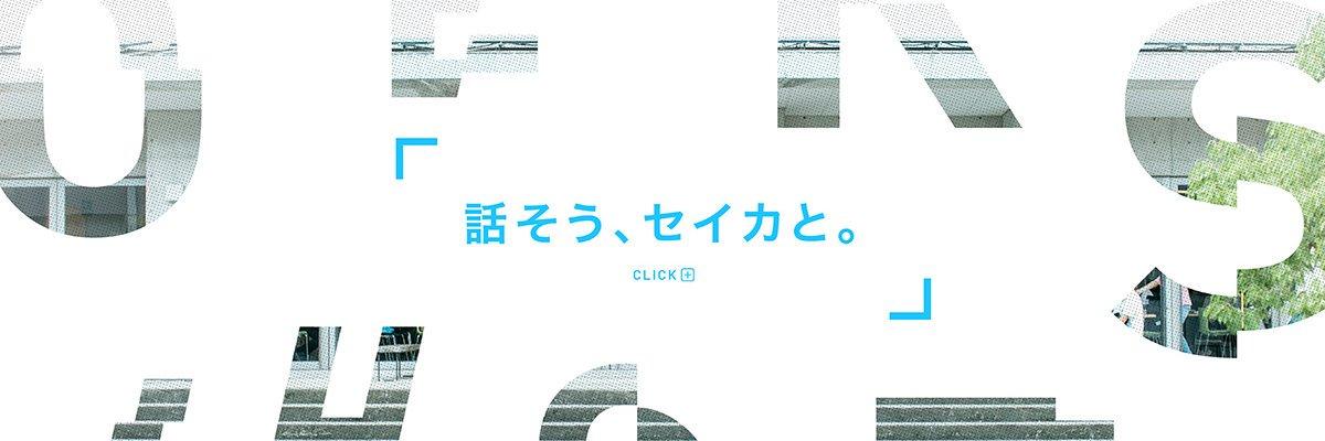Kyoto Seika Daigaku's official Twitter account
