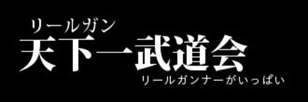 スプラトゥーンプレイヤー L3H3budoukai ヘッダー