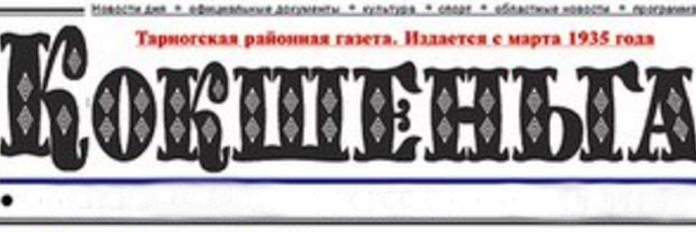 Поздравления газета кокшеньга