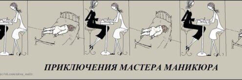 Уставшая маникюрша прикольные картинки, поздравлениями
