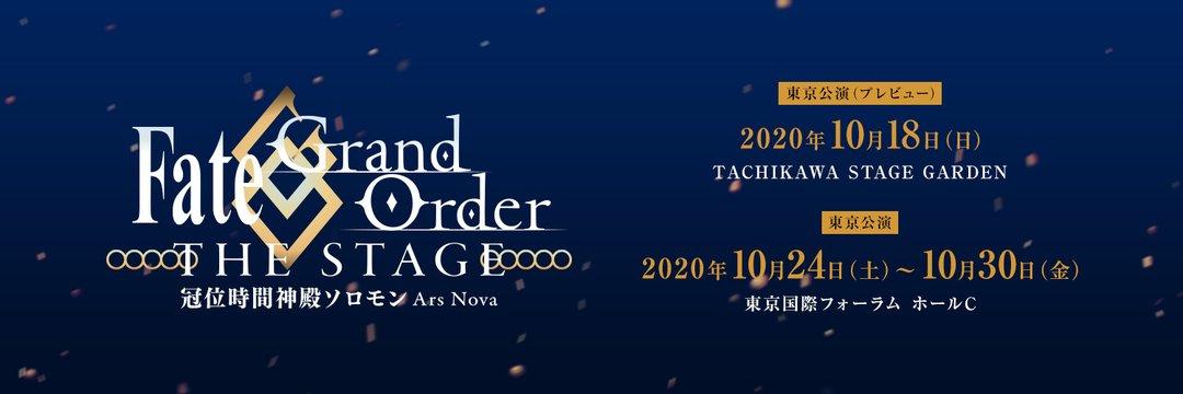 Fate/GrandOrder THE STAGE新作公演