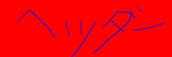 スプラトゥーンプレイヤー Red_nagi_stag ヘッダー