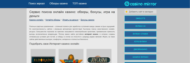 онлайн казино победа новое зеркало