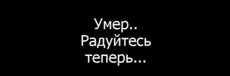 картинка с надписью умираю крутая школа башкирии