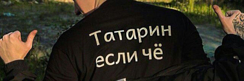 осындай картинки татарин на аватарку тот период, когда