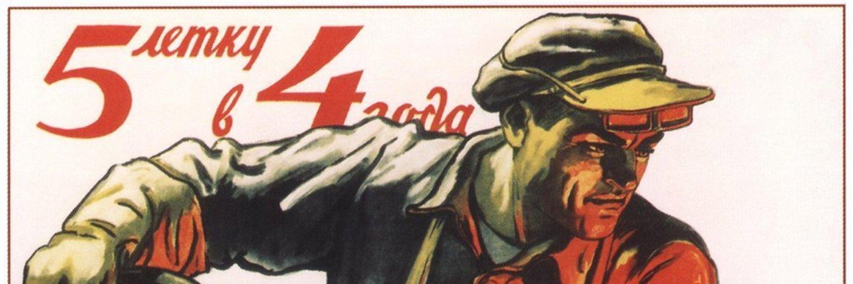 Алексей стаханов агитационная открытка