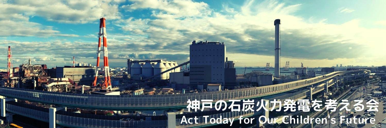 神戸製鋼・神戸製鉄所(兵庫県神戸市)に建設予定の石炭火力発電所の問題について考える市民の会です。現在、建設・稼働差止を求める民事訴訟、建設を認めた国に対する行政訴訟が進行中です。 (kobe-coal-case) kobesekitan.jimdo.com/kobe-coal-laws…
