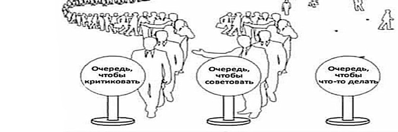 картинка критика советы делание третьем