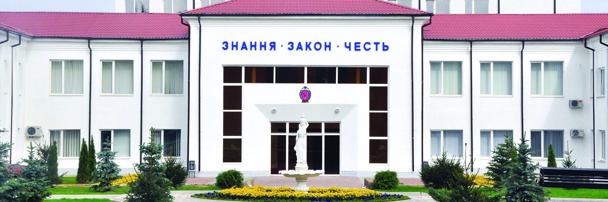Kharkiv National University of Internal Affairs's official Twitter account