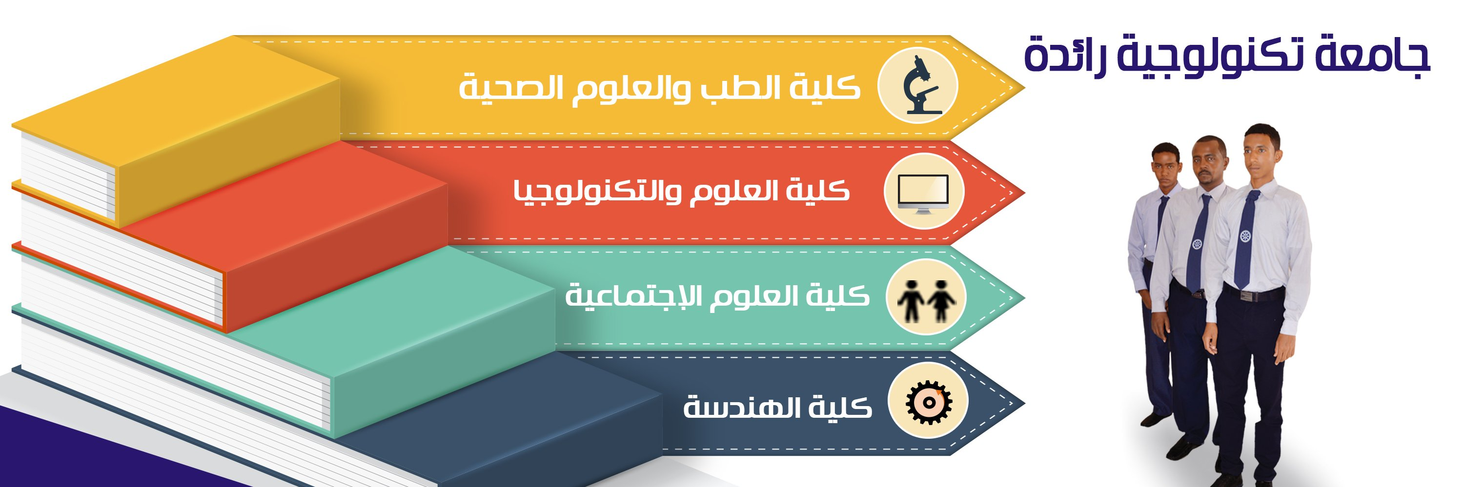 Merowe University of Technology's official Twitter account