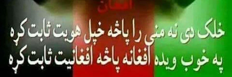 @ZabihullaM4 مننه مجاهد صیب