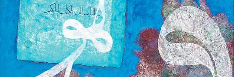 Sefer der Vatan (@vaktinoglu) on Twitter banner 2009-12-10 08:56:12