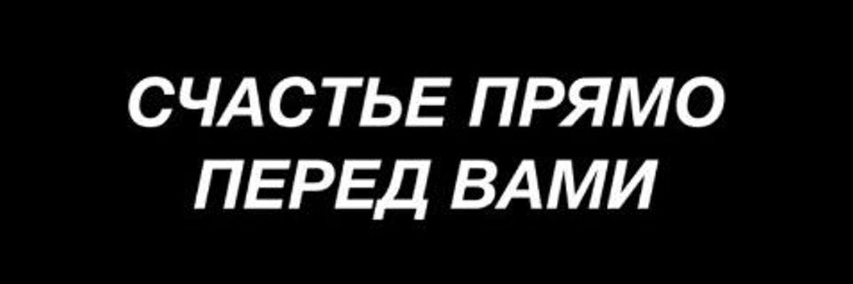 Открыток, черная картинка с надписью счастье прямо