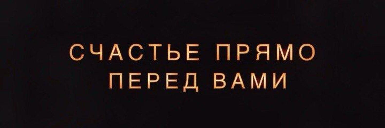 Открытки, черная картинка с надписью счастье прямо