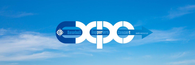 野球応援コンサートEXPO ( 野球 ) - 嫁と旦那のブロ …