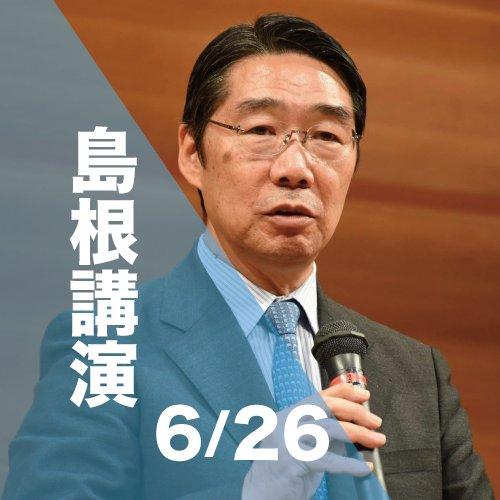 前川喜平 ツイッター