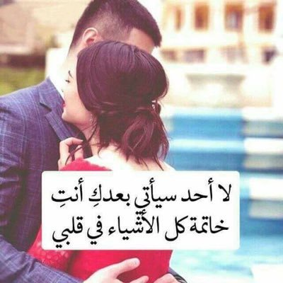 حبك بقلبي Raeid52372830 Twitter