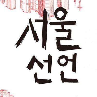 서평 서울 선언