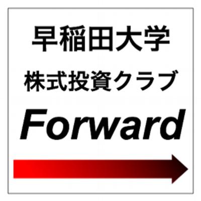 早稲田大学株式投資クラブforward waseda forward twitter