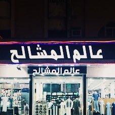 عالم المشالح إحدى فروع الشذر Alamalmashaleh1 Twitter