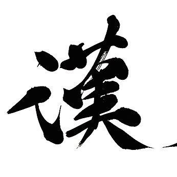 """高崎高校和太鼓部""""漢組"""" (@otoko..."""