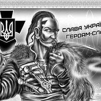 Вільний Українець