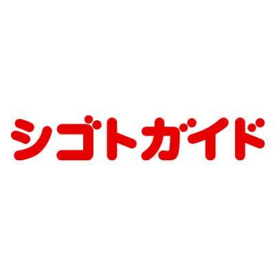 函館 仕事 ガイド