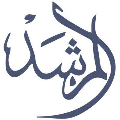 """أسرة آل مرشـــــد on Twitter: """"جانب من معايدة عيد الأضحى المبارك ١٤٣٩هـ… """""""