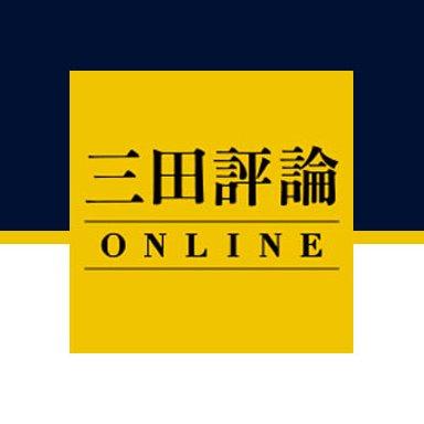 "三田評論ONLINE on Twitter: ""【..."