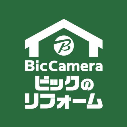 リフォーム ビックカメラ