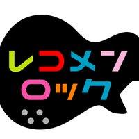 レコメンロック(中の人:taka)