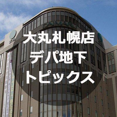 札幌 大丸
