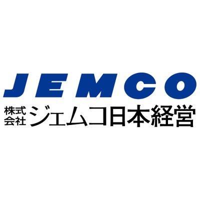 ジェムコ日本経営 (@jemco_offic...