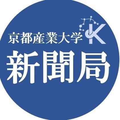 京都 産業 大学 ツイッター