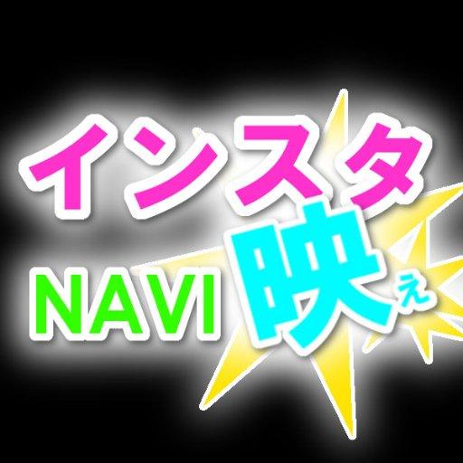 【公式】インスタ映えNAVI