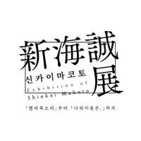 신카이마코토展