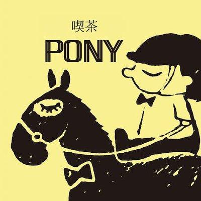 喫茶pony 経堂 pony kyoudou twitter