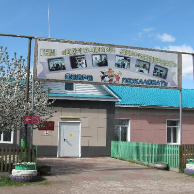 Сергачский дом интернат для престарелых и инвалидов сеть частных домов престарелых вишневый сад