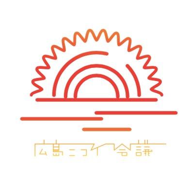 広島ミライ会議