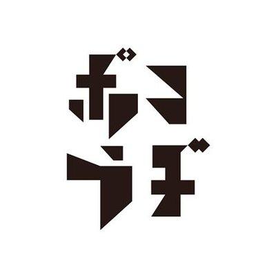 ネットラジオ「ポコラヂ」レギュラー