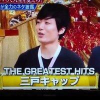 三戸キャップ(THE GREATEST…