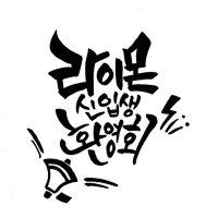 라이몬 신입생 환영회!⚡라신회⚡ [개최취소]