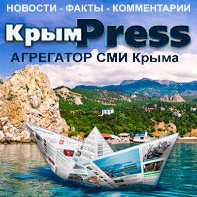 Агрегатор - КрымPRESS (@CrimeaPRESS)