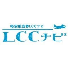 LCCナビ