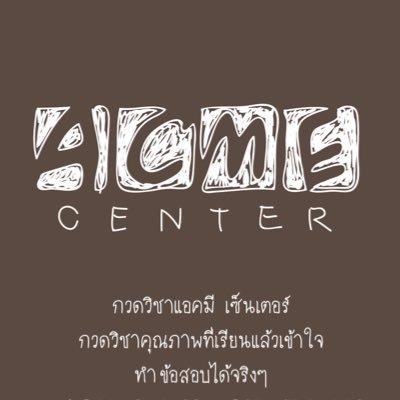 กวดวิชา Acme Center