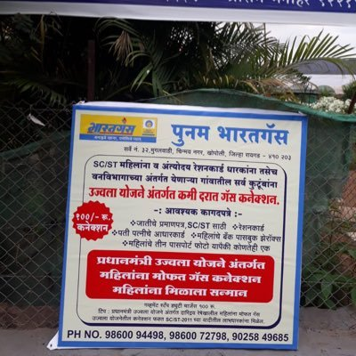 Punam Bharat Gas